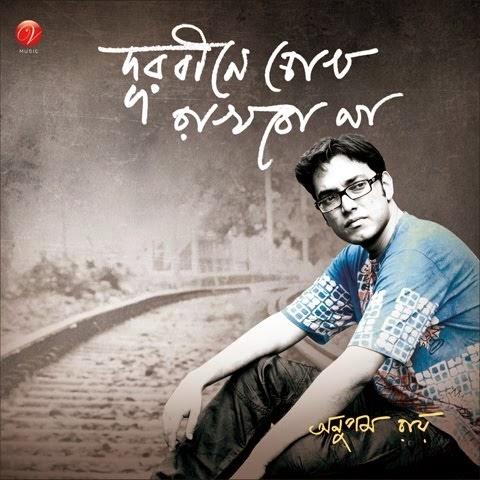 Durbine Chokh Rakhbo Na (2012) Album